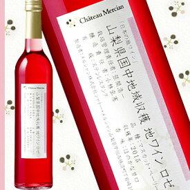 日本の地ワイン・国中マスカット・ベリーA ロゼ 2015