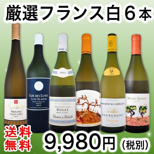 【送料無料】第91弾!特大感謝の厳選フランス白ワイン大放出6本セット!