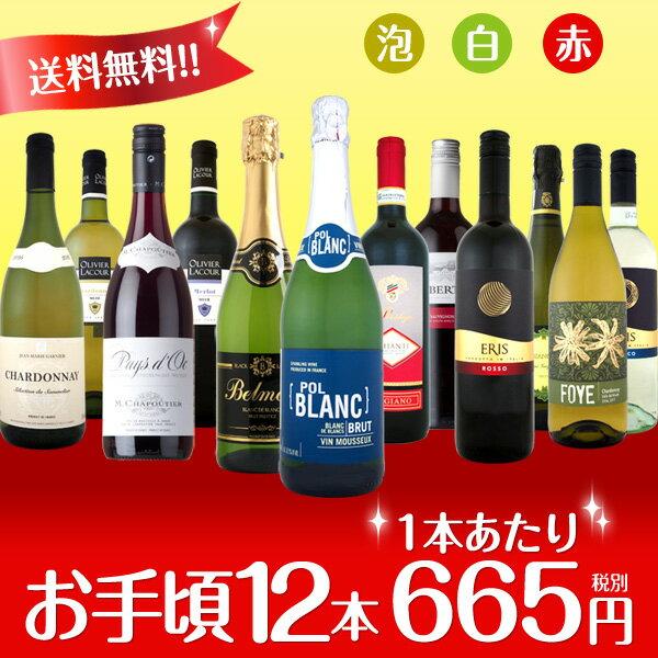 【送料無料】第60弾!1本あたり665円(税別)!スパークリングワイン、赤ワイン、白ワイン!得旨ウルトラバリュー12本セット!