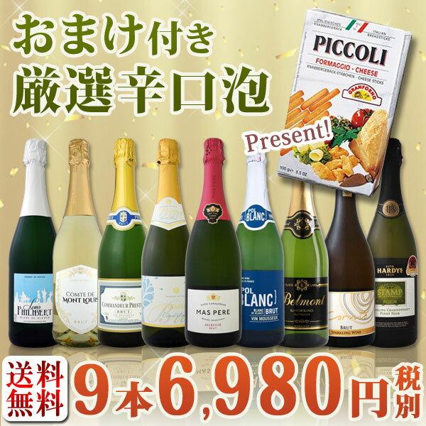 【送料無料】第36弾!1本当たり776円(税別)!グリッシーニ付き!辛口スパークリングワイン9本セット6,980円(税別)!