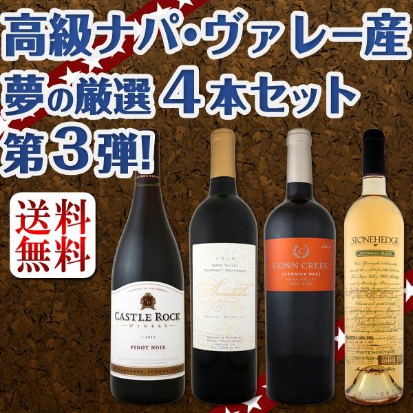 【送料無料】高級ナパ・ヴァレー産、夢の厳選4本セット!Part3