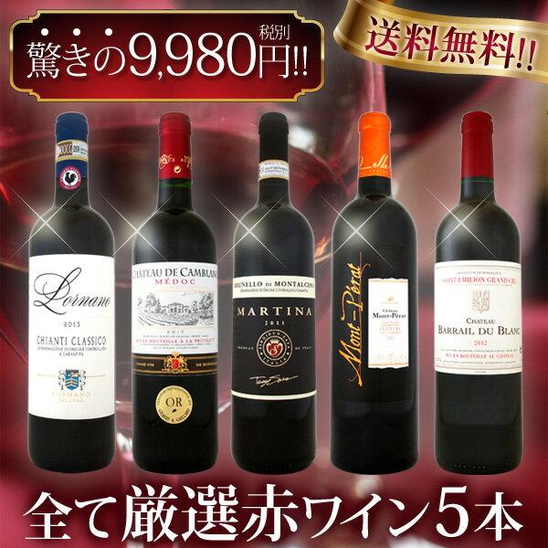 [エントリーでP5倍&100円OFFクーポン]【送料無料】イタリアワインの王様も!オーパスに圧勝したモンペラも!特級サンテミリオンも!全て厳選赤ワイン5本セット!