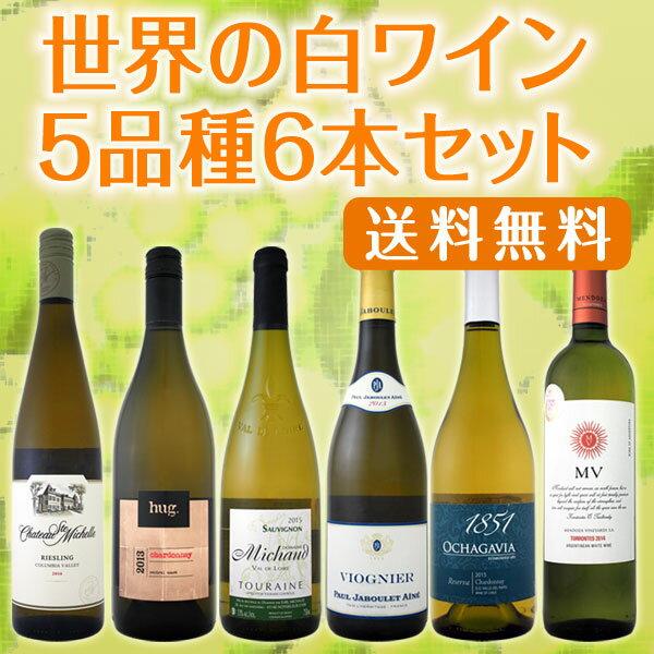 [エントリーでP5倍&100円OFFクーポン]【送料無料】世界の白ワイン・オンパレード!毎日飲んでも飲み飽きない5品種6本セット!