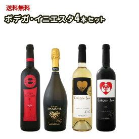 赤ワイン イニエスタ 【送料無料】≪日本でプレーするイニエスタ選手を応援しよう!!≫当店独占直輸入の上級赤ワインとスパークリングワインも入った!!ボデガ・イニエスタのワインセット 4本!