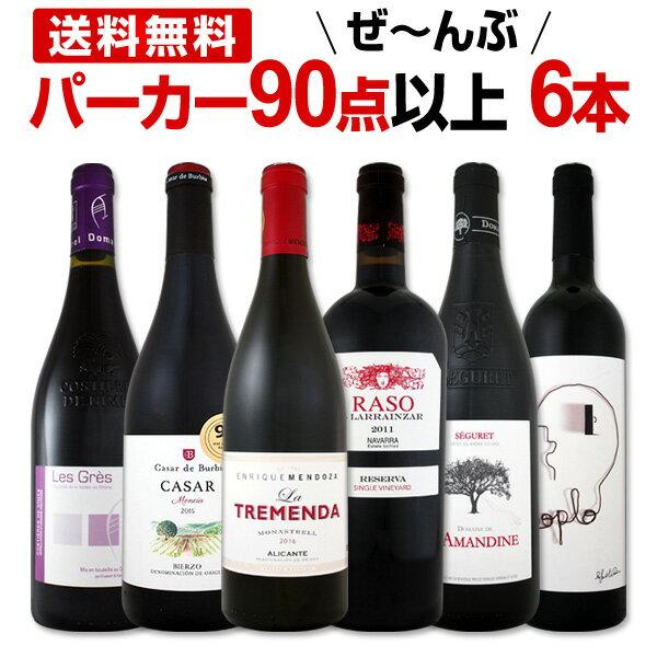 赤ワイン フルボディ セット 【送料無料】第63弾!すべてパーカー【90点以上】赤ワインセット 6本!