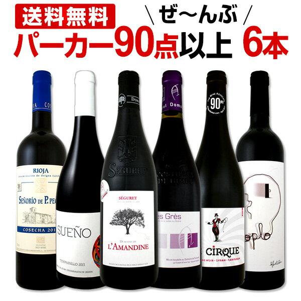 赤ワイン フルボディ セット 【送料無料】第74弾!すべてパーカー【90点以上】赤ワインセット 6本!