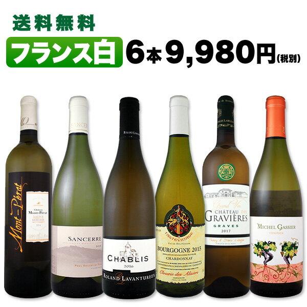 白ワイン セット 【送料無料】第99弾!特大感謝の厳選フランス白ワインセット 6本!