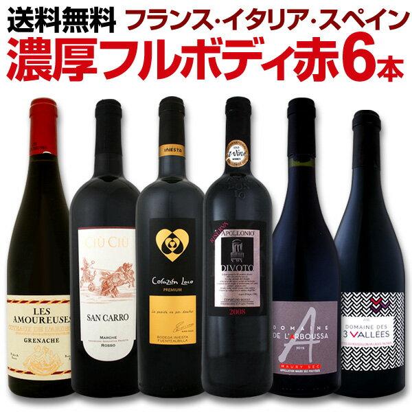 赤ワイン 【送料無料】第46弾!≪濃厚赤ワイン好き必見!≫大満足のフルボディ赤ワインセット 6本!