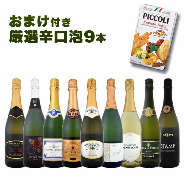 スパークリングワイン セット 【送料無料】第41弾!1本当たり776円(税別)!グリッシーニのオマケ付き!辛口スパークリングワインセット 9本!