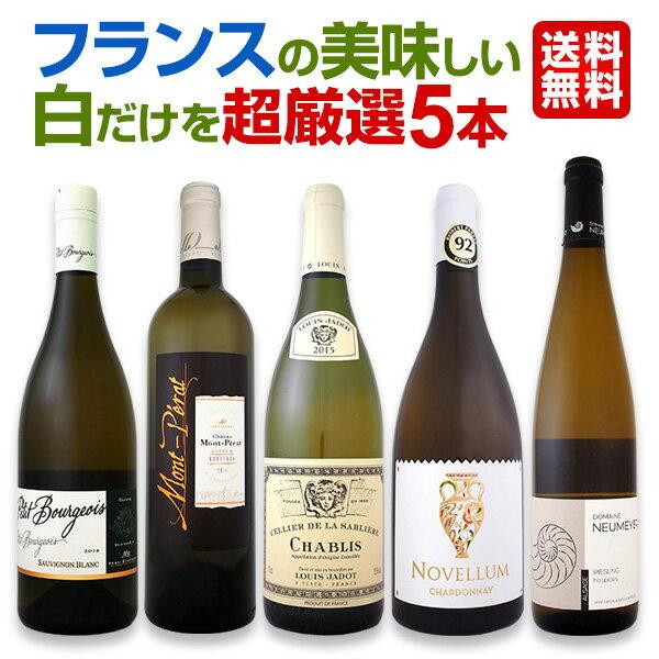 【送料無料】NIKKEI1位獲得も!満点五つ星も!パーカー92点も!フランスの美味しい白ワインだけを超厳選5本セット!