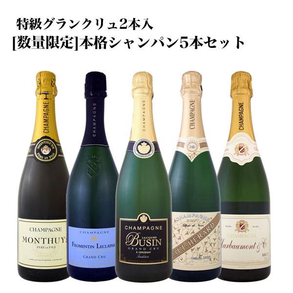 【送料無料】全てシャンパン!しかもグランクリュ2本入!数量限定シャンパンセット(スパークリングワインセット) 5本!