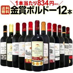 【送料無料】金賞ボルドースペシャル!!当店厳選金賞ボルドー赤ワインセット12本!