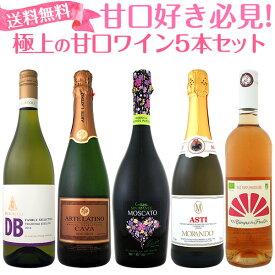 【送料無料】甘口好き必見!心癒される極上の甘口ワイン5本セット!