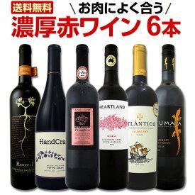 【送料無料】肉料理にバッチリ!世界各国から肉料理にあう濃厚赤ワイン6本セット!
