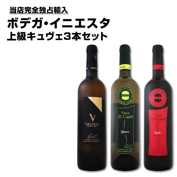 【送料無料】第6弾!当店独占!!ボデガ・イニエスタ 上級キュヴェワイン3本セット!!