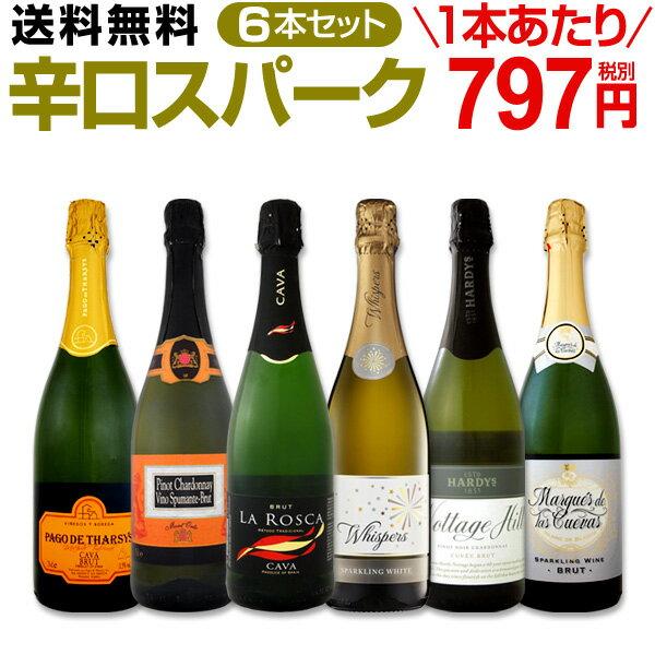 【送料無料】第58弾!泡祭り!当店厳選辛口スパークリングワインセット 6本!