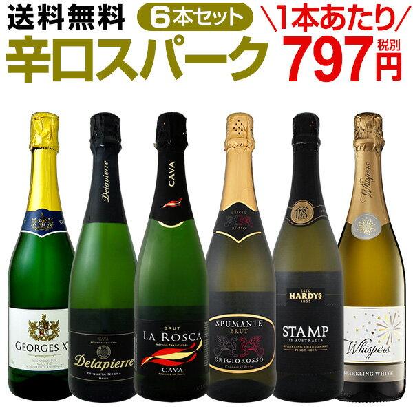 【送料無料】第62弾!泡祭り!当店厳選辛口スパークリングワインセット 6本!