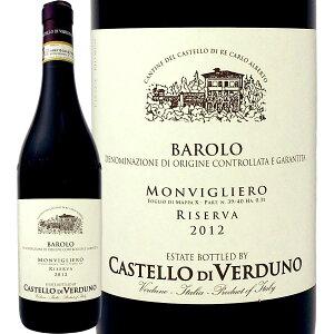 カステッロ・ディ・ヴェルドゥーノ・バローロ・モンヴィリエーロ・リゼルヴァ 2012 イタリア 赤ワイン 750ml ミディアムボディ寄りのフルボディ 辛口 ワイン 赤ワイン 赤 ギフト プレゼント