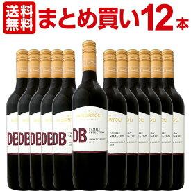 ワイン セット 【送料無料】【まとめ買い】デ・ボルトリ・DB・シラーズ・カベルネ(最新ヴィンテージ) 12本