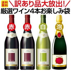 【送料無料】訳あり品大放出!当店が厳選したワインのみ4本お楽しみ袋!ワイン ワインセット セット 赤ワインセット 赤ワイン 赤 白ワインセット 白ワイン 白 スパークリングワイン スパークリングワインセット飲み比べ 送料無料 ギフト プレゼント 辛口 750ml