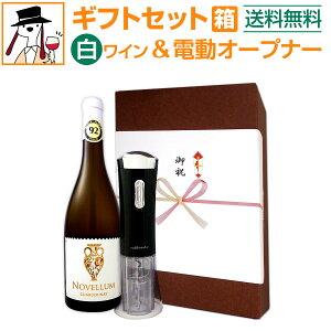 【送料無料】ワインギフト白セット(電動オープナー)ワイン プレゼント ギフト 白ワイン ソムリエナイフ ワインオープナー コルク 栓 ワインセット お中元 御中元 ギフト箱 ギフトボック