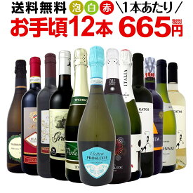 ワイン 【送料無料】第92弾!1本あたり665円(税別)!スパークリングワイン、赤ワイン、白ワイン!得旨ウルトラバリューワインセット 12本!