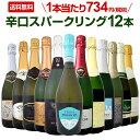 【12月10日限定P15!】ワイン スパークリングワイン セット【送料無料】第3弾!選び抜いたハイクオリティ泡ばかり12本!シャンパン製法入り辛口スパークリングワインセット!