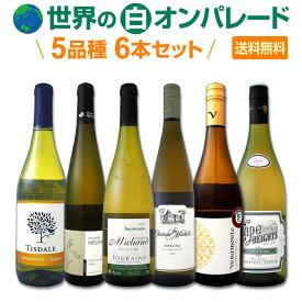 【マラソン限定全品10%OFFクーポン+P5】【送料無料】世界の白ワイン・オンパレード!毎日飲んでも飲み飽きない5品種6本セット!