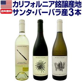 【送料無料】超特価ワインがセットでさらにお得!カリフォルニア銘醸産地サンタ・バーバラ産3本セット!ワイン ワインセット セット 赤ワインセット 赤ワイン 赤 白ワインセット 白ワイン 白 飲み比べ 送料無料 ギフト プレゼント 750ml