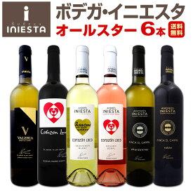 【送料無料】ボデガ・イニエスタのオールスターワインセット!!