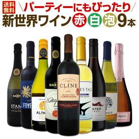 【送料無料】大人気シリーズ第3弾!パーティーにもぴったりの新世界ワイン赤白泡9本セット!