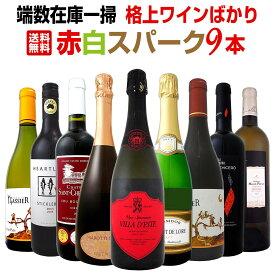 【送料無料】端数在庫一掃!いつもより格上ワインばかり!赤白スパーク9本セット!