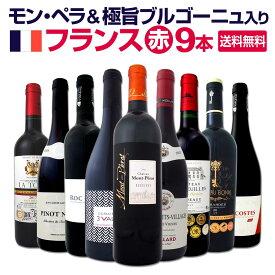 【送料無料】≪モン・ペラ&極旨ブルゴーニュ入り≫厳選フランス赤ワイン9本セット!!