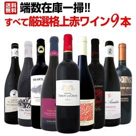 【送料無料】【送料無料】端数在庫一掃!すべて厳選格上赤ワイン9本セット!ワイン ワインセット セット 赤ワインセット 赤ワイン 赤 飲み比べ 送料無料 ギフト プレゼント 750ml