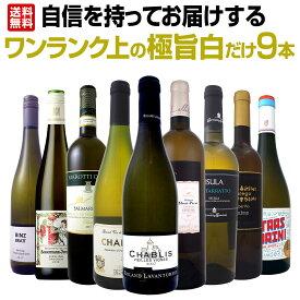 【送料無料】自信を持ってお届けするワンランク上の極旨白ワインだけ9本セット!