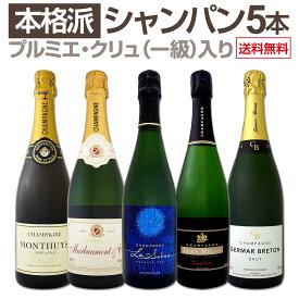 【送料無料】全てシャンパン!プルミエ・クリュ(一級)入り!数量限定本格派シャンパン5本セット!