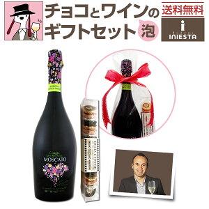 【送料無料】チョコとワインのギフトセット プレゼント ギフト 実用的 2020 母親 ワイン セット ワインセット スパークリングワイン スパークリングワインセット 甘口 お酒 750ml おつまみセ