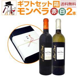 【送料無料】夢の怪物[モンペラ]の紅白ギフトセット(2本セット)プレゼント ギフト プレゼント 食品 おつまみセット 誕生日 酒 ワイン ワインセット セット 赤ワインセット 赤ワイン 赤 白ワインセット 白ワイン 白 飲み比べ ギフト プレゼント 750ml