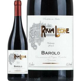 リヴァ・レオーネ・バローロ 2015【イタリア】【ピエモンテ】【バローロ】【DOCG】【赤ワイン】【750ml】Riva Leone Barolo
