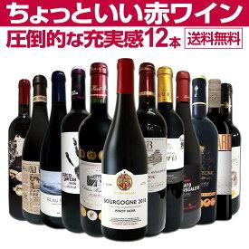【送料無料】第13弾!当店オススメばかりを厳選したちょっといい赤ワイン12本セット!ワイン ワインセット セット 赤ワインセット 赤ワイン 赤 飲み比べ 送料無料 ギフト プレゼント 750ml フルボディ
