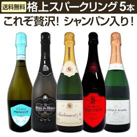 【送料無料】第5弾!これぞ贅沢!シャンパンも入ったバラエティ豊かな魅惑の上質スパークリング!格上高級泡5本セット!
