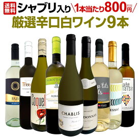 【送料無料】シャブリ入り!1本あたり800円(税別)!人気白ワイン勢揃い!自信をもってお届けするお手頃価格で厳選辛口白ワイン9本セット!