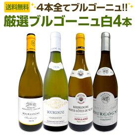 【送料無料】第2弾!厳選ブルゴーニュ白ワイン4本セット!!