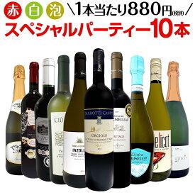 【送料無料】38%OFF!!必見ベストセラーバラエティ!当店代表する人気一押しワインばかりを集めた渾身の赤白泡スペシャルパーティー10本セット!