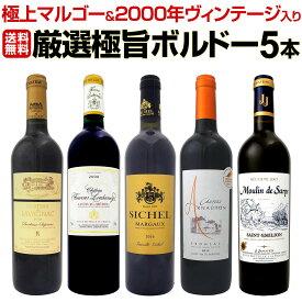 【送料無料】極上マルゴー&2000年ヴィンテージ入り★厳選極旨ボルドー5本セット!!