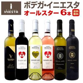 【送料無料】ボデガ・イニエスタのオールスターワイン6本セット!!ワイン ワインセット セット 赤ワインセット 赤ワイン 赤 白ワインセット 白ワイン 白 スパークリングワイン スパークリングワインセット飲み比べ 送料無料 ギフト プレゼント 辛口 750ml
