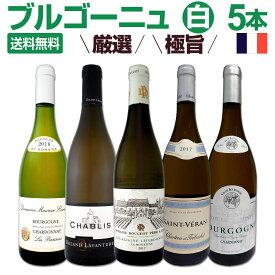 【送料無料】厳選ブルゴーニュ白ワイン5本セット!!