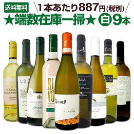 【送料無料】端数在庫一掃★白ワイン9本セット!! 父の日