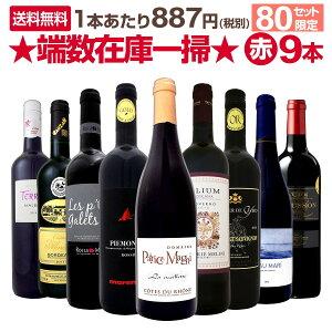 【送料無料】80セット限り★端数在庫一掃★赤ワイン9本セット!!