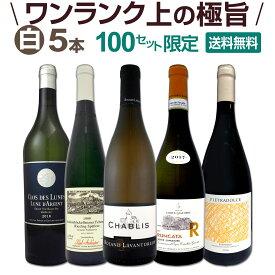 【送料無料★100セット限り】ワンランク上の極旨白ワイン5本セット!!